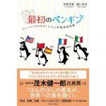 外国語習得の先にはどんな世界が待っている?