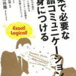 新刊:『企業で必要な英語コミュニケーション力を身につける』