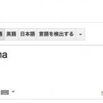 Google先生も間違えるスペイン語?
